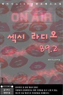 섹시 라디오 89.2