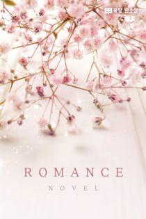 적월의 꽃 : 타락황녀