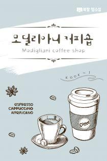 모딜리아니 커피숍