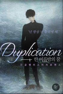 Duplication (부제; 한여름 밤의 꿈)