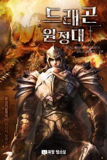 드래곤 원정대 (회귀, 레이드, 매니지먼트 그리고 레벨업 2부)