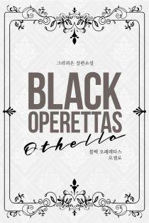 블랙 오페라 하우스